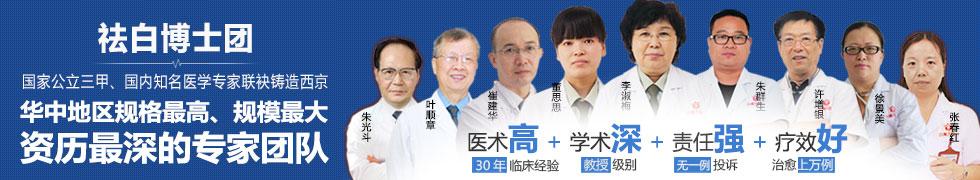 郑州西京,专家祛白实力派